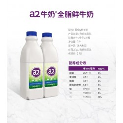 【海外生鲜超市国内转运包邮】a2 鲜牛奶1公升/瓶(2瓶装)