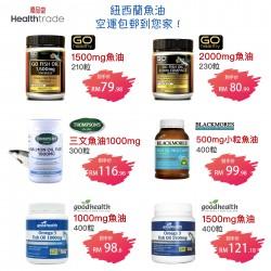 【Free Shipping】New Zealand Fish Oil