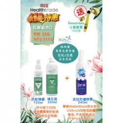 【Taiwan & Malaysia Free Shipping】Set D - Skin Technology