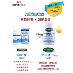 【Free Shipping— Taiwan & Malaysia】Joints Formula + Salmon Fish Oil