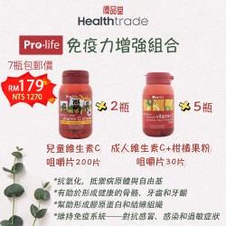 【Free Shipping Set for Malaysia & Taiwan】Vitamin C Set