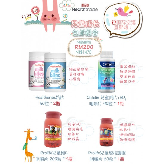 【Free Shipping Set for Malaysia & Taiwan】Kids growth nutrition set