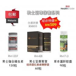 【Free Shipping to Malaysia & Taiwan】Business Elite Set