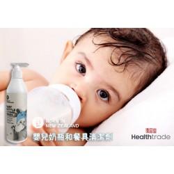 Born in New Zealand BioGro Certified Bottle and Utensil Wash 250ml