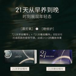 CEMOY 【Value Set】21day  Renew Serum