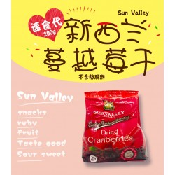 Sunvalley Dried Cranberry 200g